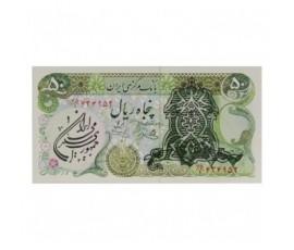Billet, Iran, 50 Rials Iran,, B10262